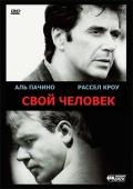 Фильм Свой человек
