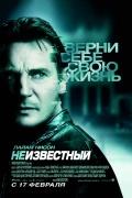 Фильм Неизвестный