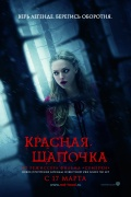 Фильм Красная шапочка