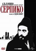 Фильм Серпико