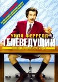 Фильм Телеведущий
