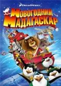 Фильм Рождественский Мадагаскар