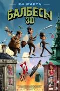 Фильм Балбесы 3D