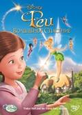 Фильм Феи: Волшебное спасение