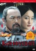 Фильм Конфуций