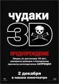 Фильм Чудаки 3D