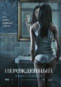 Фильм Нерожденный