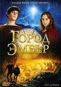 Фильм Город Эмбер: Побег
