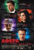 Фильм Афера