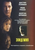 Фильм Эпидемия