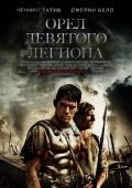 Фильм Орел Девятого легиона