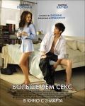Фильм Больше чем секс