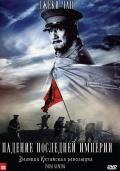 Фильм Падение последней империи