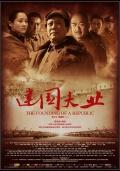 Фильм Основание Китая