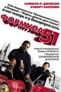 Фильм Формула 51