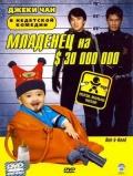 Фильм Младенец на $30 000 000