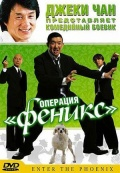 Фильм Операция «Феникс»
