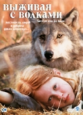 Фильм Выживая с волками