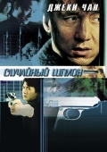 Фильм Случайный шпион