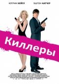 Фильм Киллеры
