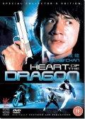 Фильм Сердце дракона