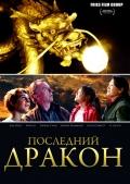 Фильм Последний дракон: В поисках магической жемчужины