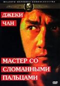 Фильм Мастер со сломанными пальцами