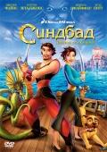 Фильм Синдбад: Легенда семи морей