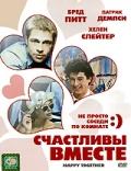 Фильм Счастливы вместе