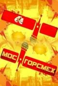 Фильм МосГорСмех