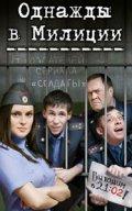 Фильм Однажды в милиции