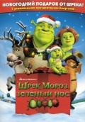 Фильм Шрек мороз, зеленый нос
