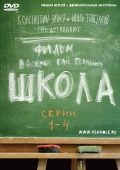 Фильм Школа