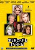 Фильм Женские тайны
