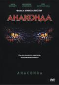 Фильм Анаконда