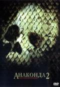Фильм Анаконда 2: Охота за проклятой орхидеей