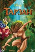 Фильм Тарзан