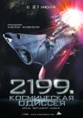 Фильм 2199: Космическая одиссея