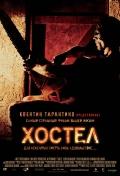 Фильм Хостел