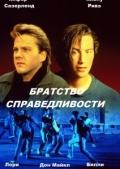 Фильм Братство справедливости