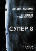Фильм Супер 8