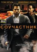 Фильм Соучастник