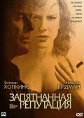 Фильм Запятнанная репутация