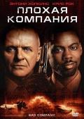 Фильм Плохая компания