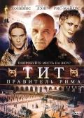 Фильм Тит – правитель Рима