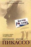 Фильм Прожить жизнь с Пикассо
