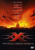 Фильм Три икса 2: Новый уровень