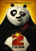 Фильм Кунг-фу Панда 2