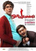 Фильм Беременный