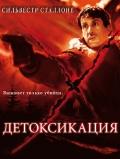 Фильм Детоксикация